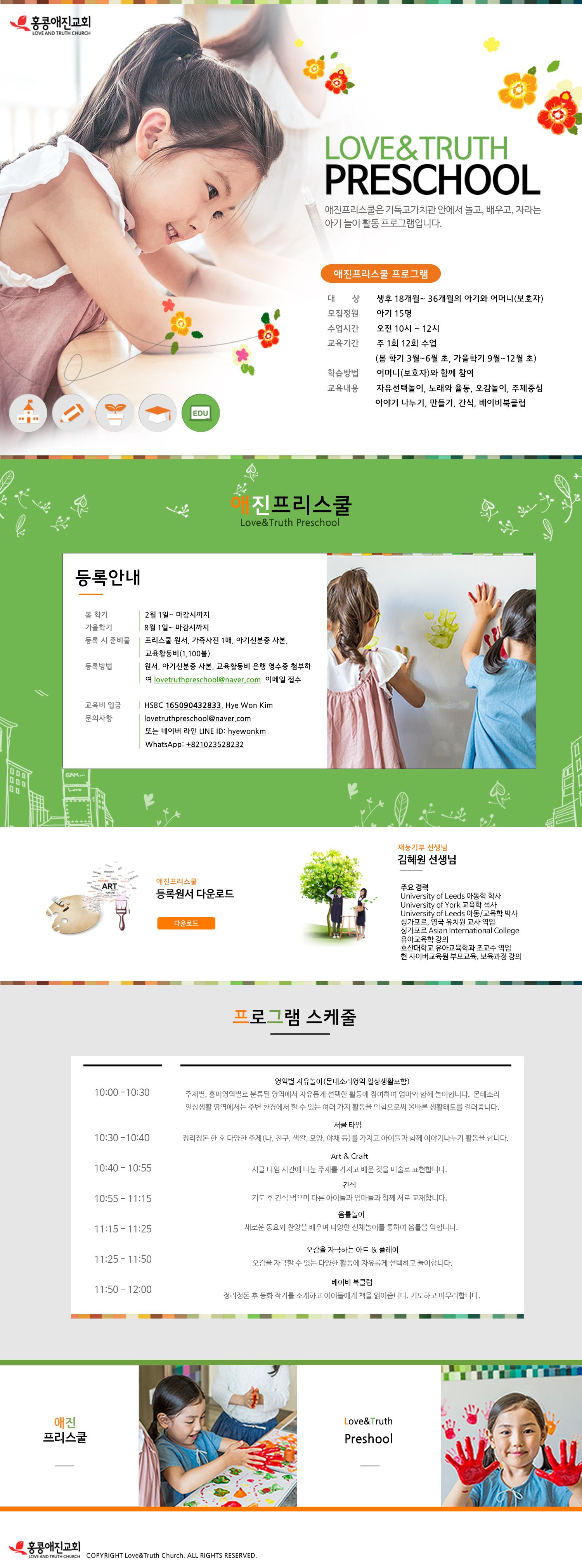 LT_Preschool_Website_1500px.jpg